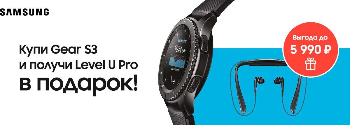 C 20 августа по 16 сентября 2018 года при покупке смарт-часов Gear S3  frontier или Gear S3 classic вы получите беспроводные наушники Level U Pro  в подарок! bb733fb414d6b